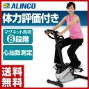 【あす楽】 アルインコ(ALINCO) エアロマグネティックバイク5013 AFB5013 エクササイズバイク フィットネスバイク エアロバイク 【送料無料】