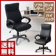 山善(YAMAZEN) サイバーコム ハイバック レザーチェア SML-03(BK) ブラック オフィスチェア パソコンチェア 椅子 イス ワークチェア プレジデントチェア 【送料無料】