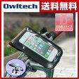 オウルテック 自転車専用 スマートフォンケース15.5×8.5cm 360度回転 OWL-BASH02 アップル アイフォン サイクリング チャリ スマホケース ナビ ナビゲーション 【送料無料】