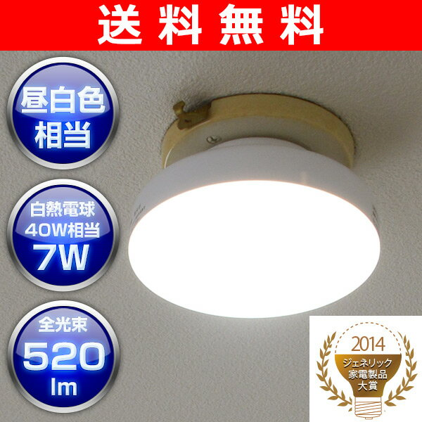 山善(YAMAZEN) LEDミニシーリングライト(昼白色相当) 白熱電球40W相当 520ルーメン MLC-07N 天井照明 LEDライト 照明器具 【送料無料】