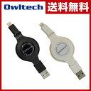 オウルテック ライトニングケーブル USB リール式 1m2.4A 急速充電対応 (Apple認定ライセンス取得製品) OWL-CBRJD(W)T-IP8/U2 認定 認証 USBケーブル 巻き取り 充電 アップル アイフォン 【送料無料】