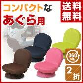 山善(YAMAZEN) 折りたたみ 回転座椅子 SAGR-45-D 座椅子 座いす 座イス 1人掛けソファ いす イス 椅子 チェア コンパクト 【送料無料】