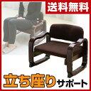 【あす楽】 山善(YAMAZEN) 立ち上がりラクラク 座椅...