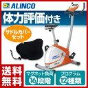 アルインコ(ALINCO) プログラムバイクAFB6112+サドルカバー お買い得セット AFB6112S エクササイズバイク フィットネスバイク 【送料無料】