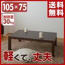 ローテーブル 長方形 105×75cm ET-10575(W...