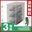 【楽天カードでP10】 山善(YAMAZEN) 靴 収納 ボックス クリア メンズ 3個組 YTC-CLSM3P(CL) シューズボックス シューズケース 収納ボックス 収納ケース クリアボックス クリアケース 靴収納 【送料無料】