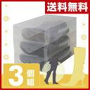 山善(YAMAZEN) ブーツ 収納 ボックス クリア 3個組 YTC-CLB3P(CL) ブーツケース ブーツボックス シューズボックス シューズケース 収納...