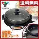 山善(YAMAZEN) 電気グリル鍋 (深型なべ・波型プレート付) YGB-W130(B) ブラック 電気鍋 グリル鍋 コンパクト 【送料無料】