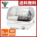 【あす楽】 山善(YAMAZEN) 食器乾燥機(5人分) 120分タイマー付き YDA-500(W) ホワイト 自然対流式 ステンレス コンパクト 食器乾燥器 【送料無料】