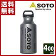 【あす楽】 新富士バーナー(SOTO) 広口フューエルボトル400ml SOD-700-04 MUKAストーブ専用 燃料ボトル 【送料無料】