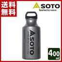 【あす楽】 新富士バーナー(SOTO) 広口フューエルボトル400ml SOD-700-04 MUKAストー