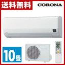 コロナ(CORONA) 冷暖房 エアコン Wシリーズ (おもに10畳用) 室内機室外機セット CSH-W2815R(W)/COH-W2815R ホワイト 10年交換不要フィルター セパレートエアコン 暖速 【送料無料】