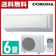 コロナ(CORONA) 冷暖房 エアコン Nシリーズ (おもに6畳用) 室内機室外機セット CSH-N2216R(W)/COH-N2216R ホワイト 【送料無料】