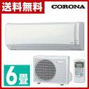 コロナ(CORONA) 冷暖房 エアコン Nシリーズ (おもに6畳用) 室内機室外機セット CSH-N2217R(W)/COH-N2217R エアコン 暖房 冷房 新冷媒R32 ルームエアコン 【送料無料】