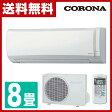 コロナ(CORONA) 冷暖房 エアコン Nシリーズ (おもに8畳用) 室内機室外機セット CSH-N2516R(W)/COH-N2516R ホワイト 【送料無料】