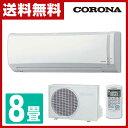 コロナ(CORONA) 冷暖房 エアコン Nシリーズ (おもに8畳用) 室内機室外機セット CSH-N2517R(W)/COH-N2517R エアコン 暖房 冷房 新冷媒R32 ルームエアコン 【送料無料】