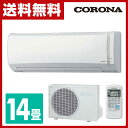 コロナ(CORONA) 冷暖房 エアコン Nシリーズ (おもに14畳用) 室内機室外機セット CSH-N4016R(W)/COH-N4016R ホワイト 【送料無料】
