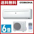 コロナ(CORONA) 冷房専用 エアコン (おもに6畳用) 室内機室外機セット RC-2216R(W)/RO-2216R ホワイト 【送料無料】