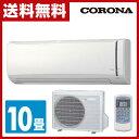 コロナ(CORONA) 冷房専用 エアコン (おもに10畳用) 室内機室外機セット RC-V2817R(W)/RO-V2817R エアコン 冷房 新冷媒R32 ルームエアコ..