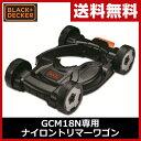 ブラックアンドデッカー(BLACK&DECKER) GCM18N用 交換用ナイロントリマーワゴン CM100N ワゴン 芝刈り機 ナイロントリマー 刈払い機 パーツ 【送料無料】