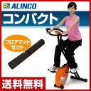 アルインコ(ALINCO) クロスバイク4413&フロアマット お買い得セット AFB4413/EXP100 エクササイズバイク フィットネスバイク ジムバイク...
