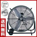 広電(KODEN) アルミ 60cm工業扇風機 風洞型 KSW0601-G-C 工場扇風機 せんぷうき サーキュレーター 大型 業務用 【送料無料】