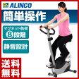 【あす楽】 アルインコ(ALINCO) エアロマグネティックバイク4015 AFB4015 エクササイズバイク フィットネスバイク エアロバイク 【送料無料】