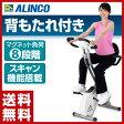 【あす楽】 アルインコ(ALINCO) コンフォートバイク4309W AFB4309W クロスバイク エクササイズバイク フィットネスバイク エアロバイク 折りたたみ 【送料無料】