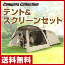 お得なセット販売!併用すればキャンプが更に楽しく テント&スクリーンハウス 送料無料