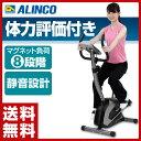 【あす楽】 アルインコ(ALINCO) エアロマグネティックバイク5215 AFB5215 静音 エクササイズバイク フィットネスバイク 【送料無料】