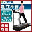 アルインコ(ALINCO) ランニングマシン1115 AFR1115 電動ウォーカー ランニングマシーン ルームランナー 折りたたみ 【送料無料】