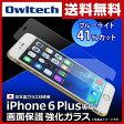 オウルテック iPhone6Plus専用 画面保護強化ガラス日本製 硬度9H ブルーライトカット OWL-MAAGF22 保護シート 保護フィルム 保護ガラス アクセサリー アイフォン スマホ スマートフォン 視力 【送料無料】