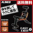 【あす楽】 アルインコ(ALINCO) イージーエクサ EXG154 マルチジム 腹筋マシン シットアップベンチ レッグマシン アームマシン 折りたたみ 【送料無料】