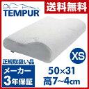 TEMPUR テンピュール 枕 XS ネックピローXS(50×31 高さ7から4cm) 50022-20 低反発枕 【送料無料】【あす楽】