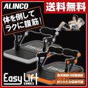 【あす楽】 アルインコ(ALINCO) らくらく腹筋 イージ
