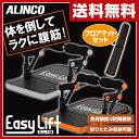 アルインコ(ALINCO) らくらく腹筋 イージーリフト スリム&フロアマット お買い得セット EX...