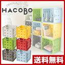 レップ HACOBO(ハコボ) ストレージボックス 収納コンテナ おもちゃ箱 収納スツール カラーボックス ラック 収納ケース 子供部屋 ゴミ箱 ごみ箱 整理整頓 収納ボックス おしゃれ かわいい【送料無料】