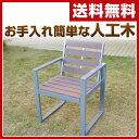 旭興進 人工木ガーデンチェア AKJC-6060(BR) ガーデンファニチャー 人工木チェア 木製チェア 【送料無料】