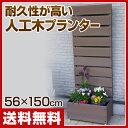 【あす楽】 旭興進 人工木スタイリッシュプランター(幅56高さ150) AKSP-5615(AB) ガーデン プランターボックス 花壇 フェンス 間仕切り 目隠し 【送料無料】