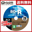 山善(YAMAZEN) キュリオム フルハイビジョン録画対応 BD-R (1回録画用) 4倍速 25GBスピンドル 20枚 BD-R20SP ブルーレイディスク blu-r..