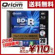 山善(YAMAZEN) キュリオム フルハイビジョン録画対応 BD-R (1回録画用) 4倍速 25GBケース入り 20枚 BD-R20C ブルーレイディスク blu-ray 一回記録 メディア 【送料無料】