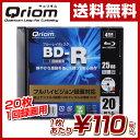 山善(YAMAZEN) キュリオム フルハイビジョン録画対応 BD-R (1回録画用) 4倍速 25GBケース入り 20枚 BD-R20C ブルーレイディスク blu-ray 一回記録 メディア 【送