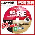 山善(YAMAZEN) キュリオム フルハイビジョン録画対応 BD-RE (繰り返し録画用) 2倍速 25GBスピンドル 20枚 BD-RE20SP ブルーレイディスク blu-ray メディア 【送料無料】