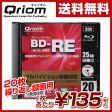 山善(YAMAZEN) キュリオム フルハイビジョン録画対応 BD-RE (繰り返し録画用) 2倍速 25GBケース入り 20枚 BD-RE20C ブルーレイディスク blu-ray メディア 【送料無料】