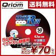 山善(YAMAZEN) キュリオム テレビ繰り返し録画用 DVD-RW 2倍速 4.7GBスピンドル 50枚 QDRW-50SP くりかえし メディア 【送料無料】