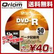 山善(YAMAZEN) キュリオム 超高速記録対応 DVD-R (データ記録用) 16倍速 4.7GBスピンドル 50枚 QDR-D50SP DVDR メディア 【送料無料】