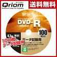 山善(YAMAZEN) キュリオム 超高速記録対応 DVD-R (データ記録用) 16倍速 4.7GBスピンドル 100枚 QDR-D100SP DVDR メディア 【送料無料】