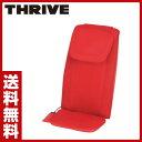 【サマーバーゲン 5%OFF】 スライヴ(THRIVE) シートマッサージャー MD-8610(R) レッド マッサージ機 座椅子タイプ シートタイプ シートマッサージャー 【送料無料】