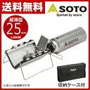 新富士バーナー(SOTO) Gストーブ ST-320 シングルバーナー ガスバーナー キャンプ用品 【送料無料】【あす楽】