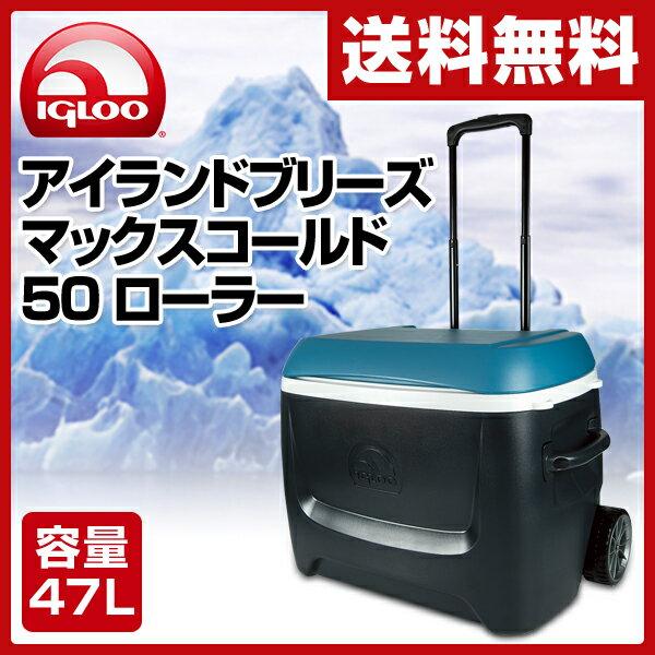 【あす楽】 イグルー(IGLOO) アイランドブリーズ マックスコールド 50 ローラー …...:e-kurashi:10006140